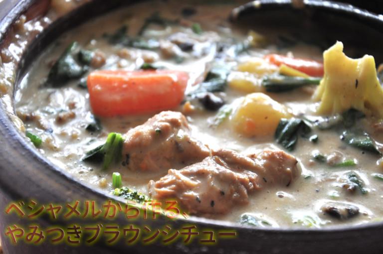 Addictive cream stew recipe