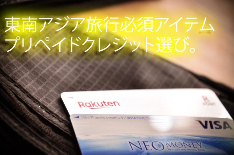 東南アジア旅行必須プリペイドクレジットカード・neo money