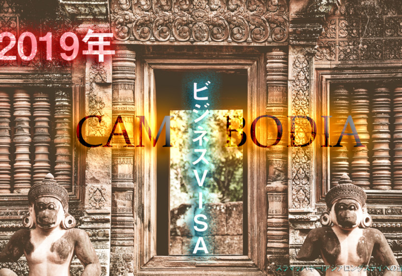 Cambodia business visa status
