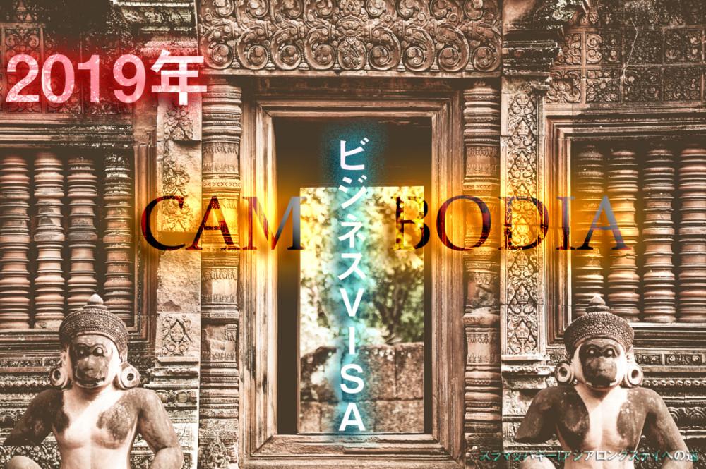Cambodia business visa status