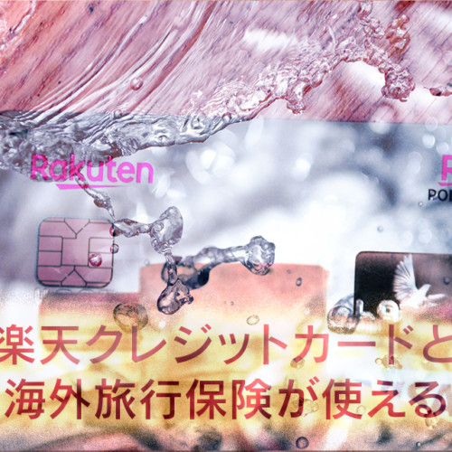 Conditions for using Rakuten credit card and free overseas travel insurance