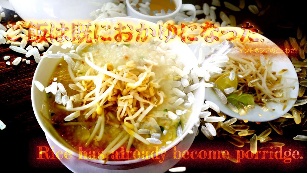 The rice is already porridge. Quote photo