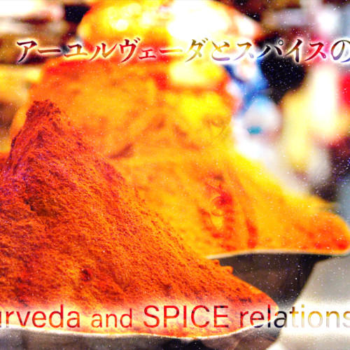 Ayurveda and spices of the relationship