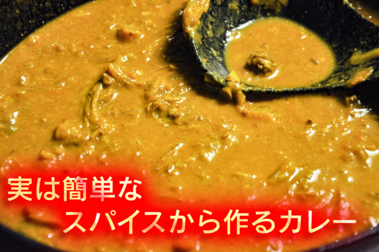 Curry made from spices recipe