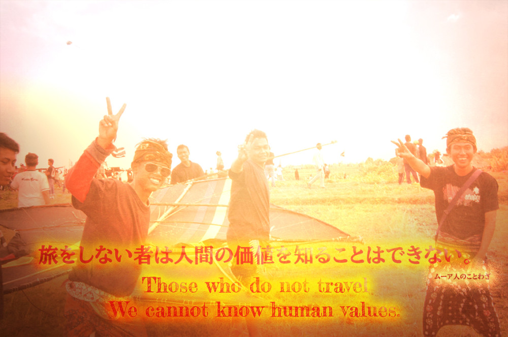 Those who do not travel Quote photo