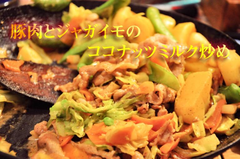 Stir fried coconut milk with pork and potato