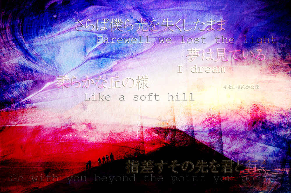 Farewell we lost the light、Quote photo