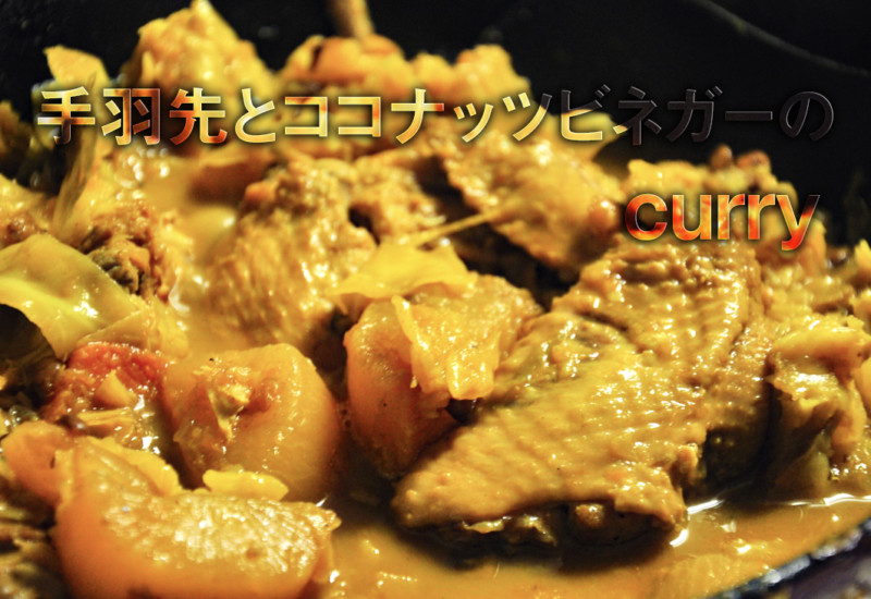 Chicken wings and coconut vinegar curry