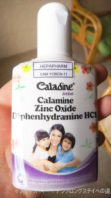 If you get sweat rash in Cambodia and Bali CALAMINE ZINC OXIDE DIPHENHYDRAMINE