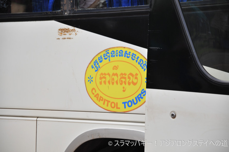How to ride a bus from Siem Reap to Phnom Penh. Usually different from VIP bus.
