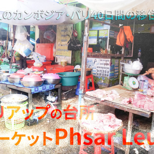 Siem Reap kitchen. Local market phsar leu