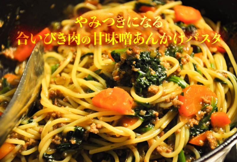 Addictive meat miso sauce pasta