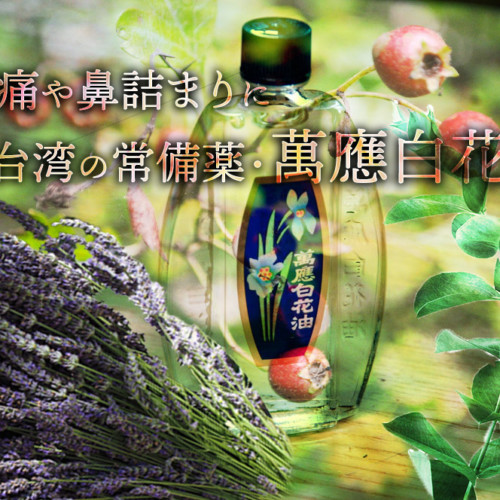 Taiwanese medicine, Mano Shirahana oil, for migraine and stuffy nose