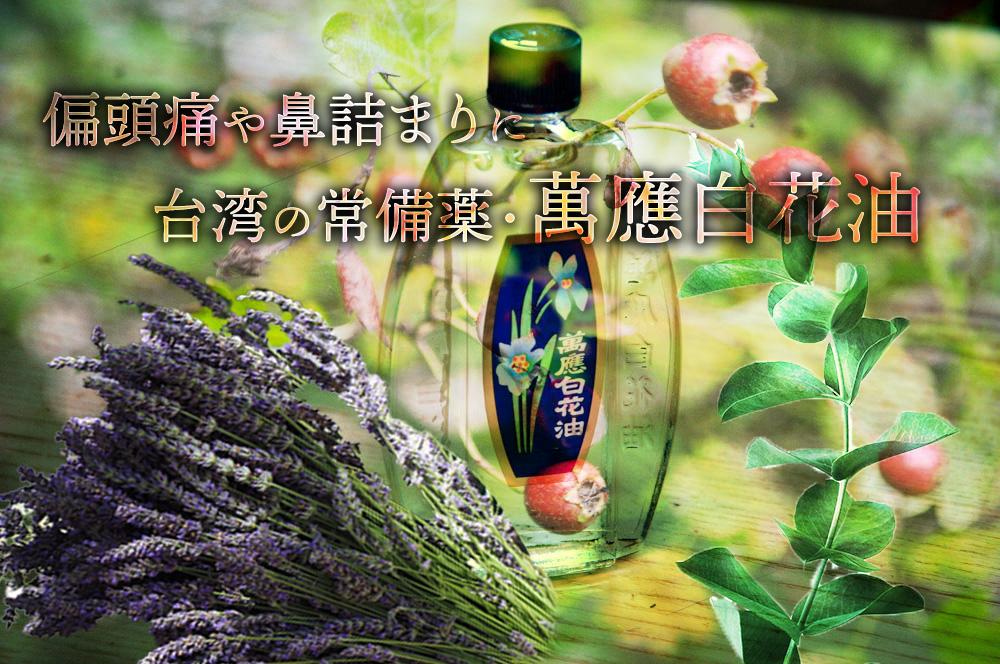 Taiwanese medicine, Mano Shirahana oil, for migraine and stuffy nose