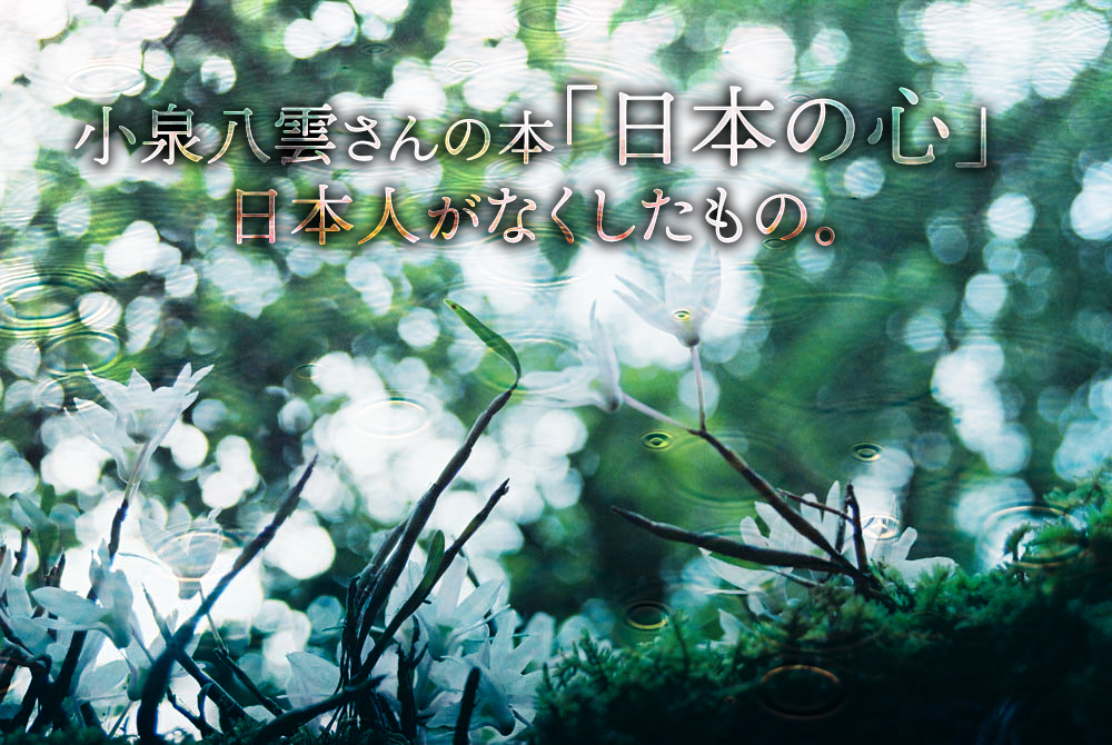 """Mr. Yakumo Koizumi's book """"Japanese Heart"""" Lost by Japanese."""
