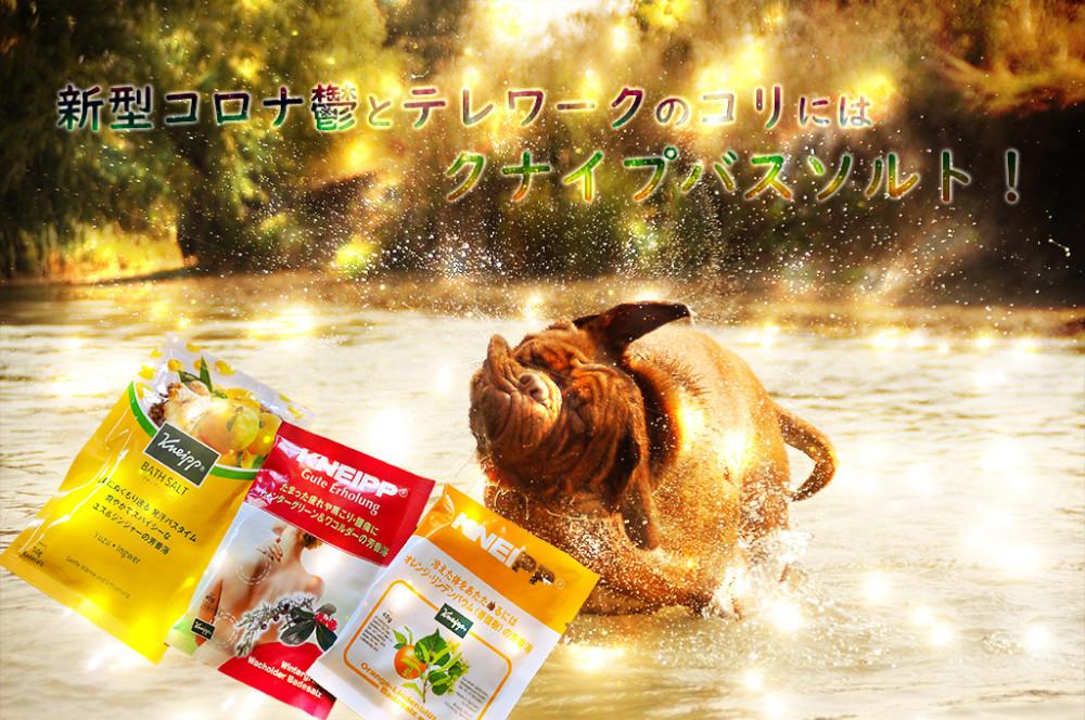 For new corona depression and telework Kneipp bath salt
