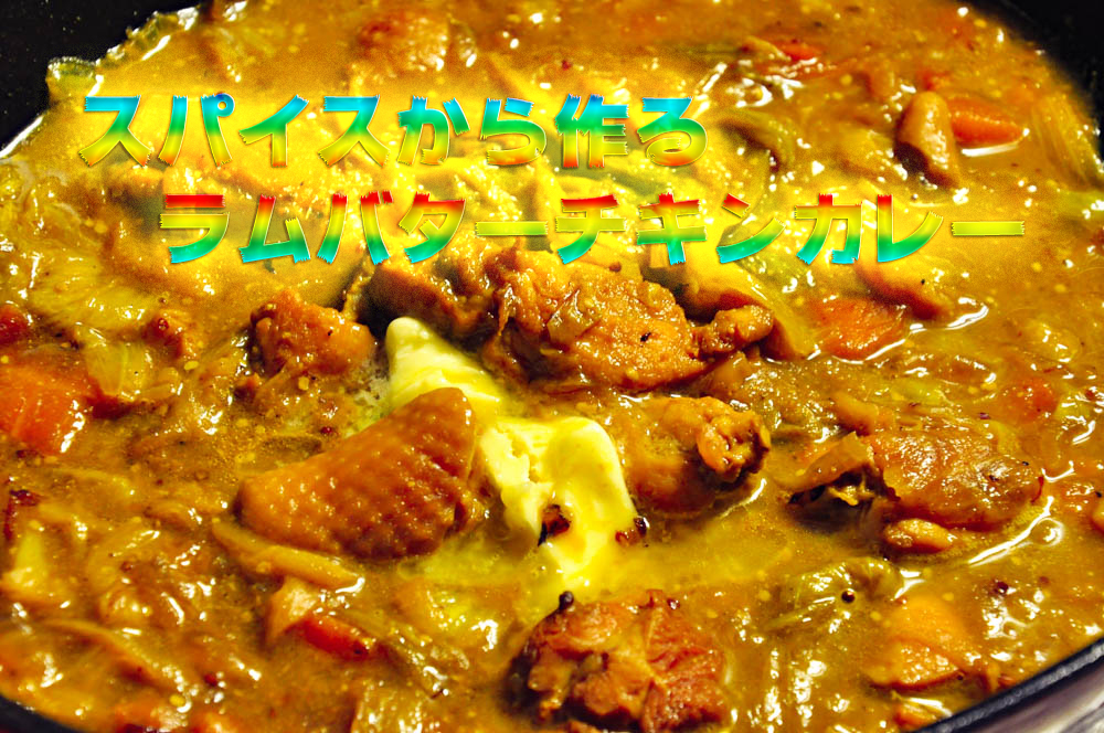 Rum butter chicken curry recipe made from spices