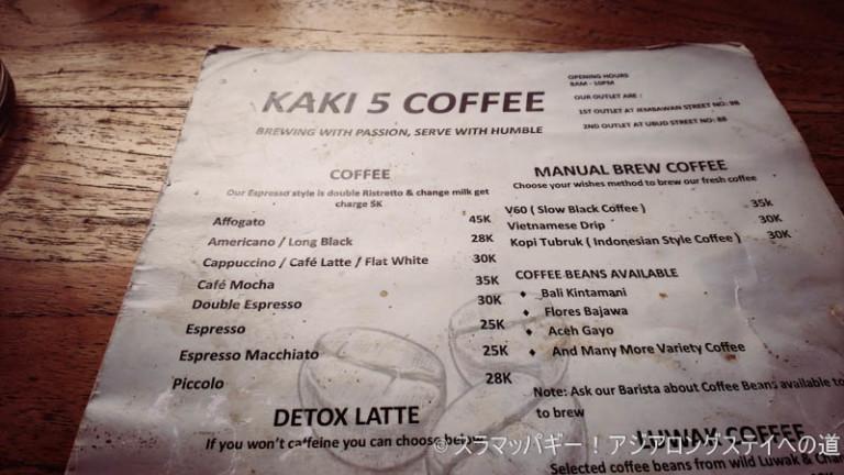 Balikopi's Kintamani coffee is special when drinking with v60