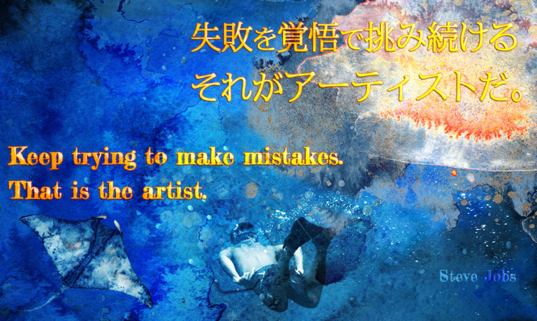 Keep trying to make mistakes... Quotes photo