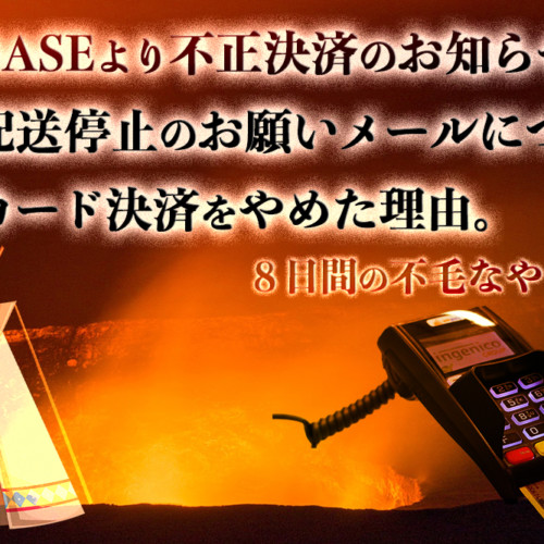 BASEより不正決済のお知らせ・配送停止のお願いメールについて。カード決済をやめた理由。