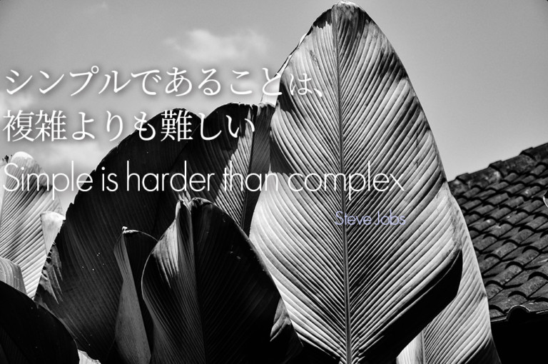 Simple is harder than complex