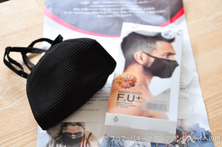 Naru mask of the new corona era to choose from quick-drying, functionality, fashionability, and COSPA
