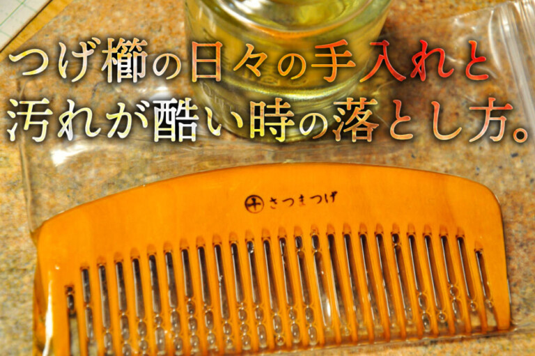 Daily care of boxwood combs and how to remove them when they are very dirty