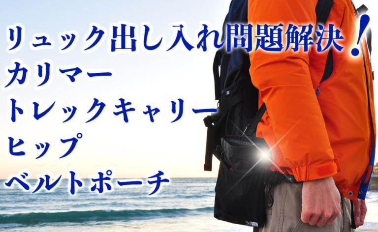 Rucksack in / out problem solving ・ Karrimor Trek carry hip belt pouch