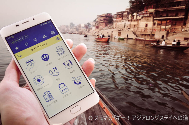 Travel phone problems solved with my050 Cheap international calls, same number as Japan