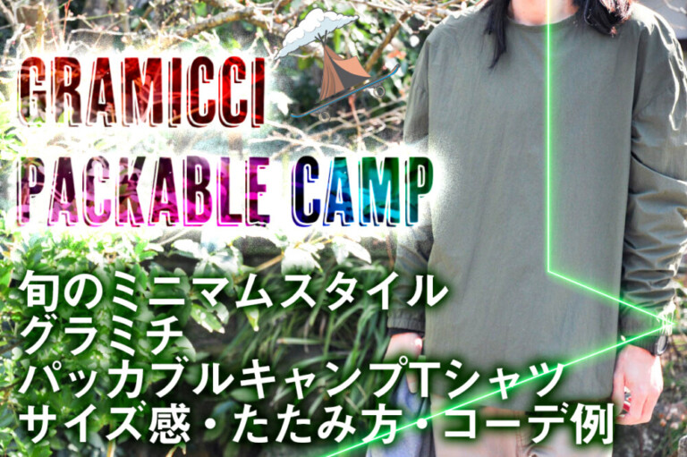 Seasonal minimum style, Gramicci packable T-shirt, size, folding, coordination example