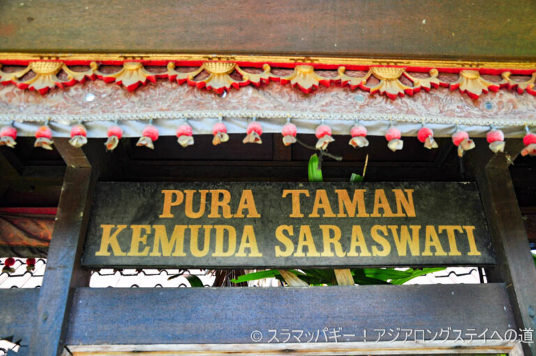 Ubud Saraswati Temple and Puri Lukisan Museum