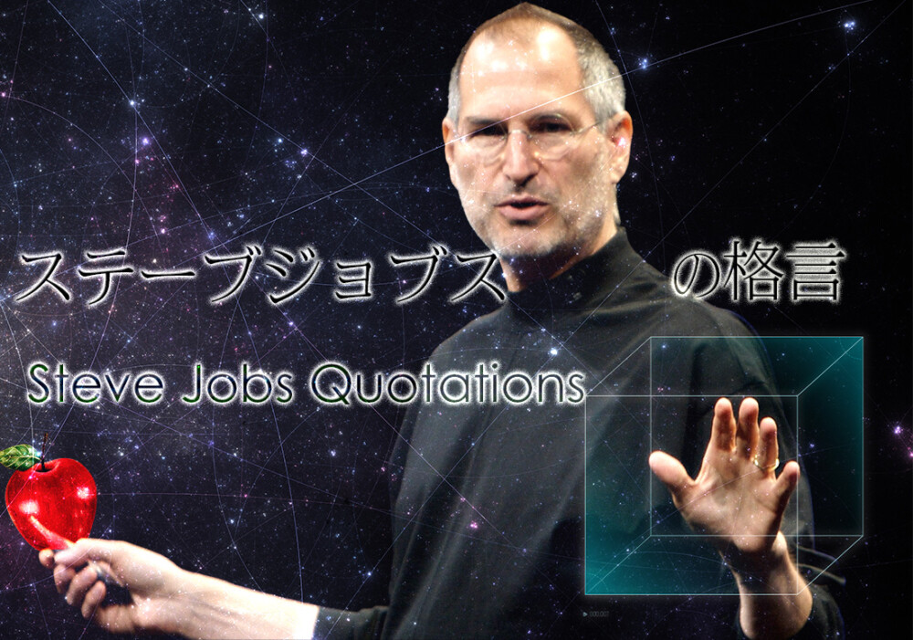 Steve Jobs Quotations