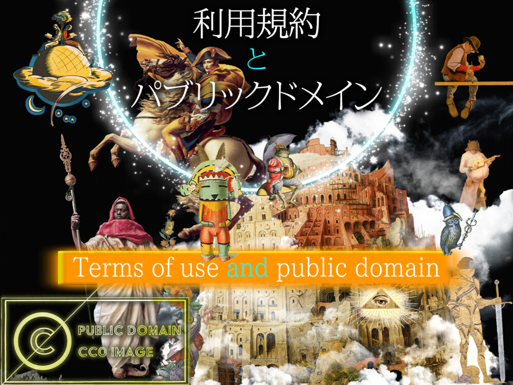 Terms of use and public domain-Stock journey