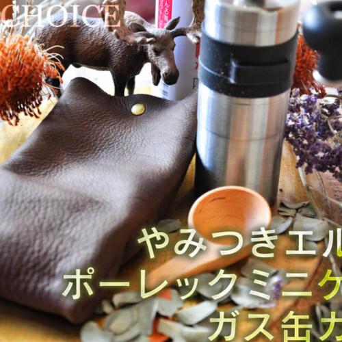Addictive Elk Paulek Mini Case / Gas Can Cover