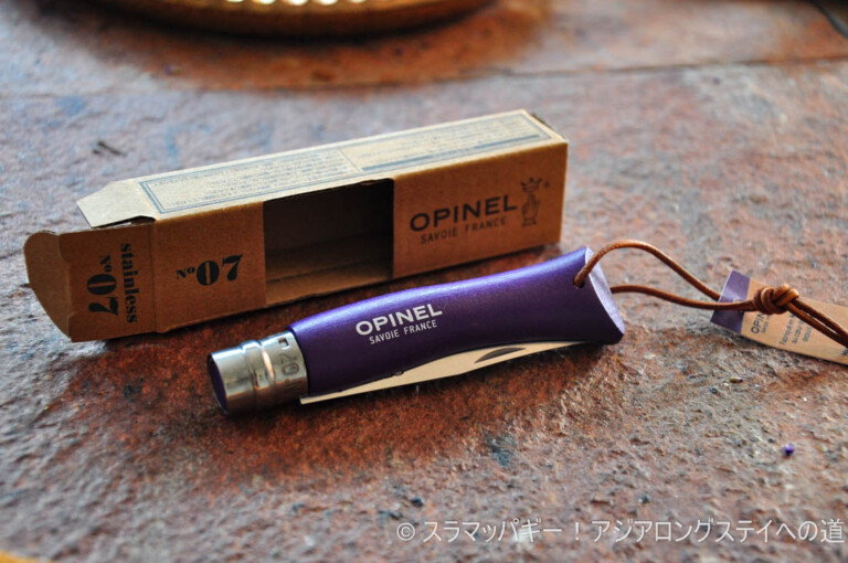Opinel simple decomposition method that becomes crunchy when it contains water. Easy to use if customized