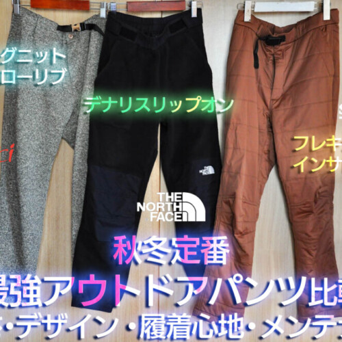 Fall / winter classic strongest outdoor pants comparison Warmth, design, comfort, maintenance