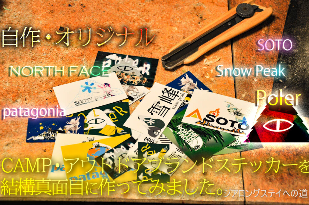 Recommendation of self-made, original CAMP, outdoor brand stickers